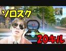 【初心者のころの動画】ソロスクワッド20キル・・・【サイバーハンター】#のし侍