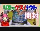 【琴葉茜】リミックスバウト 1BOX 開封【ポケモンカード】