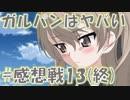 【実況】ガルパンはヤバい_#感想戦13(終)【ドリームタンクマッチ】