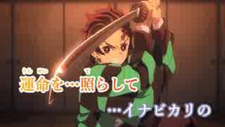 【ニコカラ】紅蓮華(ぐれんげ)《LiSA》MAD.ver(On Vocal)+2