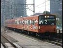 【再うp】大阪環状線は大変な放送を流していきました【動画版 その1】