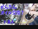 アイドル茶香が秘密兵器〇〇でオイル交換にチャレンジ!