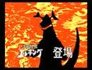 【SS】ウルトラマン光の巨人伝説 Part1 ~ウルトラマン