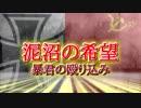 【HoI4】三極世界で世界の覇者を決めてみたpart29【マルチ実況】