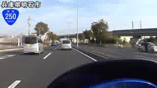 【バイク車載】国道250号線 その4(姫路~明石)