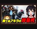 勝てぬアキラの開幕死-壊れたロボット編【ApexLegends】-PC