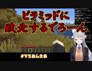 【Minecraft】ピラミッドに敗北するでろーん【にじさんじ】