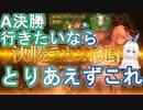 【Shadowverse】グランプリRound2初日でA決勝進出を決めるVtuber『ういうい』part52