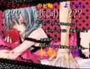 【合騒】ロミオとシンデレラ【よっぺい・のど飴・ぐるたみん】