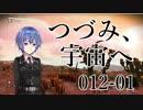【CeVIO実況】つづみさん-012、宇宙へその1【No Man's Sky】
