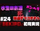 #24【隻狼】水生のお凛ちゃん【初見実況プレイ】