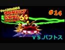【DK64実況】ゆっくりまったりとドンキーコング64 #14