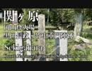 関ヶ原の岡山(丸山)烽火場と黒田長政・竹中重門陣跡|Sekigahara Kuroda Nagamasa & Takenaka Shigekado's Camp|Japan Travel Guide