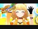 【デレステMV 1080p】 金髪少女onlyで SUN♡FLOWER