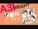 【A3!】A3! BRIGHT AUTUMN EP 視聴動画