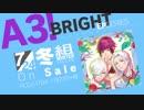 【A3!】A3! BRIGHT WINTER EP 視聴動画