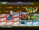 ロックマンエグゼ1~6 ラスボス戦まとめ2