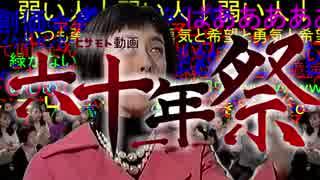 【合作】ヒサモト動画六十一年祭