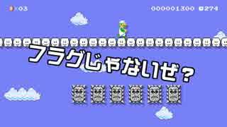 【ガルナ/オワタP】改造マリオをつくろう!2【stage:5】