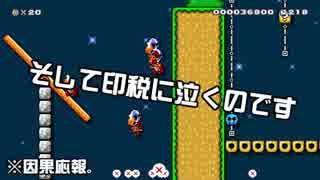 【ガルナ/オワタP】改造マリオをつくろう!2【stage:6】