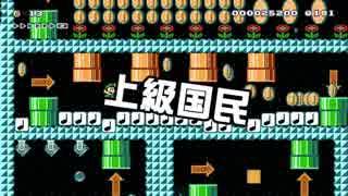 【ガルナ/オワタP】改造マリオをつくろう!2【stage:7】