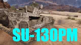 【WoT:SU-130PM】ゆっくり実況でおくる戦車戦Part578 byアラモンド
