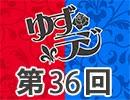 小林裕介・石上静香のゆずらないラジオ第36回【おまけ付き有料版/会員無料】