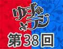 小林裕介・石上静香のゆずらないラジオ第38回【おまけ付き有料版/会員無料】