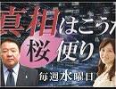 【桜便り】参院選で暴かれた反日政党~「立民」「れい新」「N国」「幸福」の本質[R1/7/24]