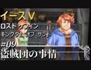 【イース5実況】イースⅤ -Lost Kefin, Kingdom of Sand-  #9【盗賊団の事情】