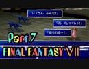 【実況】ファイナルファンタジー7やろうぜ! その7ッ!