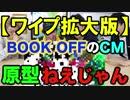 【ワイプ拡大版】【悪ふざけ】寺田心のブックオフのCMを超絶編集してみた!!!