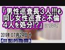 『男性巡査長3人、同じ女性巡査と不倫』についてetc【日記的動画(2019年07月24日分)】[ 115/365 ]