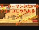 【マリオメーカー2】ノコノコにやられるストーリーモード#5【女子大生プレイ動画】