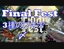 【スプラトゥーン2】Final Fest 3種の神器で〆