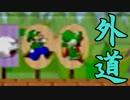 【実況】平成生まれ2人のマリパ対決!【Part6】