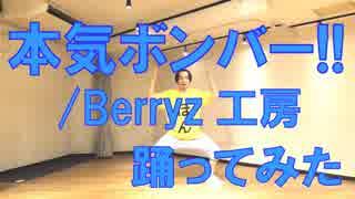 【ぽんでゅ】本気ボンバー!!/Berryz工房踊ってみた【イナイレ】