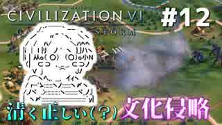 【Civ6GS】やる夫の清く正しい文化侵略 第12回【ゆっくり+CeVIO実況】