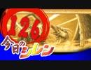 卍【実況】今日のシレン【TMTA】126_シリーズ機能の話