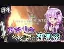【MHW】ゆかりのへっぽこ狩猟旅 #4【VOICEROID実況】