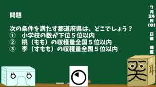 【箱盛】都道府県クイズ生活(55日目)2019年7月24日