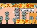 【マリオメーカー2】煽りドッスンに追われ続けるスピードラン!【女性実況】