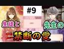 【イケメン戦国~時をかける恋】私だけの三成先生♡#9