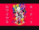 【音街ウナ】R.P.S.ロワイヤル【オリジナル曲】