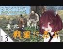 #13【SEKIRO】東北きりたん戦国に忍ぶ【VOICEROID LIVE】