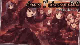 【ファミコン風】dans l'obscurité【ミリシタ】
