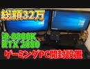 総額32万!i9-9900KとRTX2080の化け物ゲーミングPCを開封設置してみた!初心者おすすめBTOゲーミングPCランキング【ゆっくり実況】