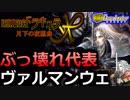 【ゆっくり実況】レアハンターvol7 【悪魔城ドラキュラX月下の夜想曲 ヴァルマンウェ】