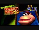 【DK64実況】ゆっくりまったりとドンキーコング64 #15