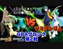 【ポケモンUSM】リーフィアと共にLEGEND CHRONICLE Ⅶを勝ち上がりたい【VSサミダレさん】